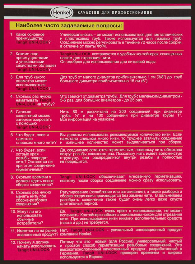 Tangit Uni Lock инструкция - фото 3